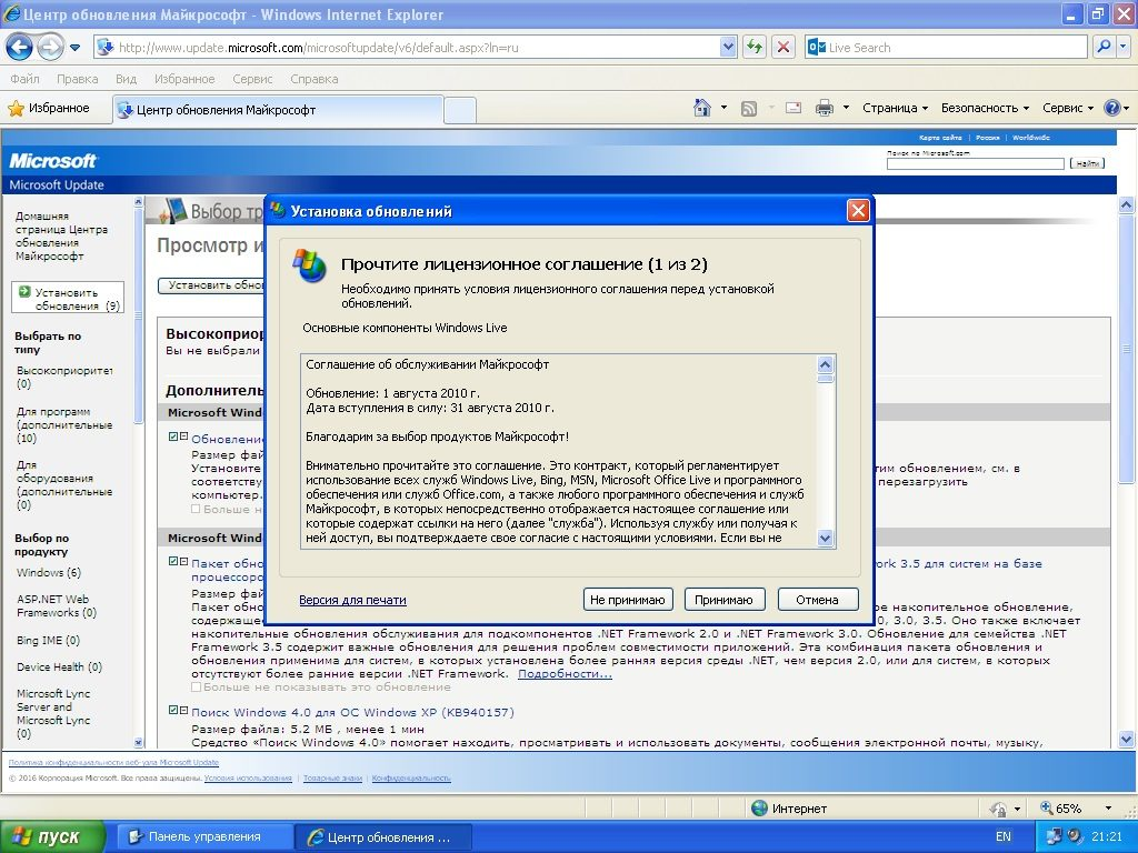 Windows XP SP3 установка обновлений