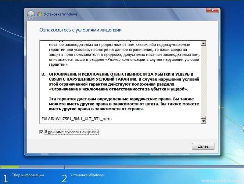 Установка Windows 7. Я принимаю условия лицензии