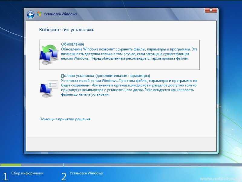 Установка Windows 7. Полная установка