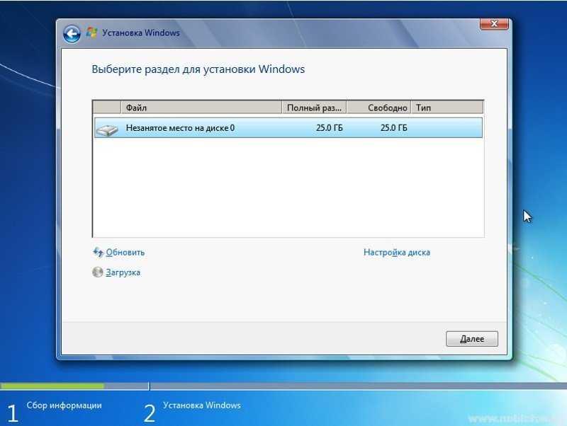 Установка Windows 7. Настройка диска