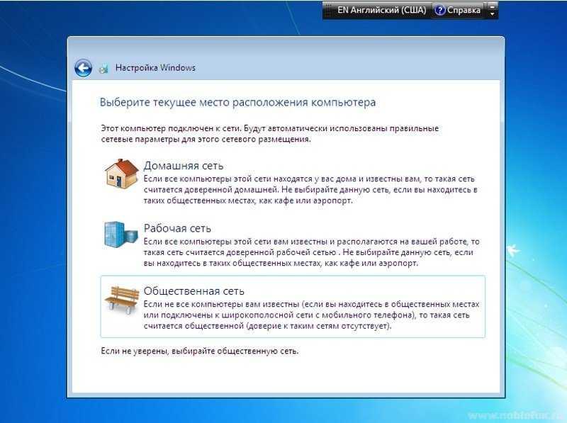 Установка Windows 7.тип сети