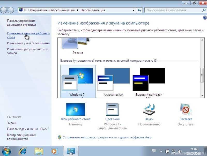 Microsoft Windows 7. Изменение значков рабочего стола