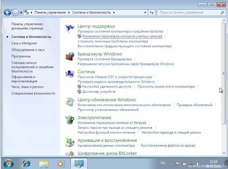 Microsoft Windows 7. Система и безопасность