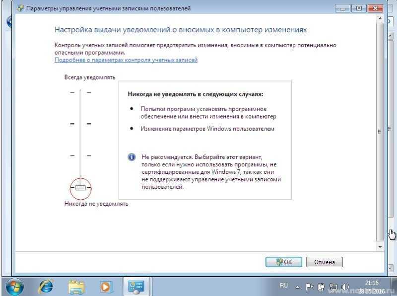 Microsoft Windows 7. Параметры контроля учетных записей