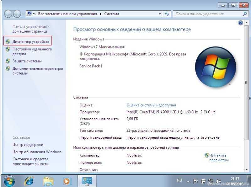 Microsoft Windows 7. Свойства
