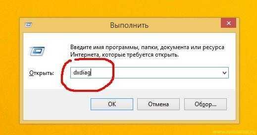 команда dxdiag