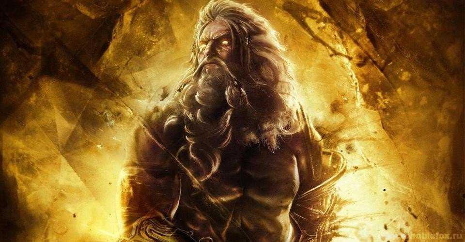 Зевс-Громовержец