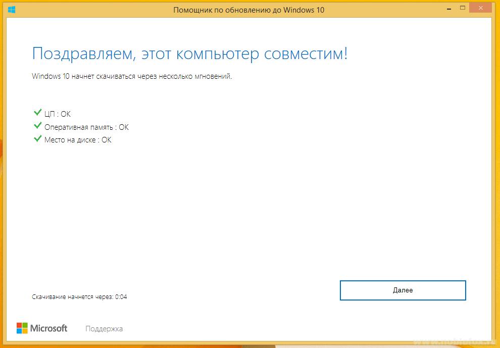 обновиться до Windows 10