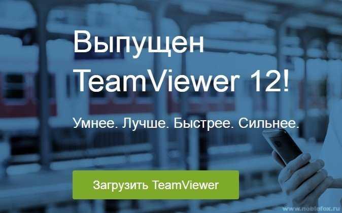 TeamViewer - скачать с официального сайта